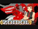 【NovelsM@ster】大和軍曹のゾイド講座 4時限目