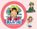 NHKアニソン三昧2007/4/30パート9