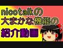 【ニコニコ動画】nicotalkの大まかな機能の紹介動画を解析してみた