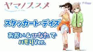 ヤマノススメ【スタッカート・デイズ】あおい&ひなたでハモりVer.