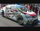 【イベント】2014 WTCC Race of JAPAN 予選【行ってきた】