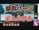 【MTG】ゆかり:ザ・ギャザリング #20 最速?0ターンキル!【レガシー】