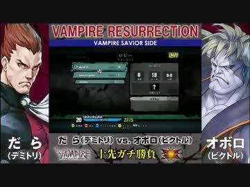【紹介】だら(デミトリ) vs. オボロ(ビクトル)10先ガチ動画