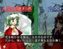 【ニコニコ動画】【東方花映塚アレンジ】風見幽香テーマ曲「今昔幻想郷 ~ Flower Land」を解析してみた