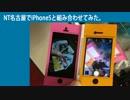 【ニコニコ動画】【iPhone6未対応だけど】iPhoneDSを全力でパワーアップしてみた【New iPhone3DS】を解析してみた