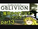 マリビオン part3