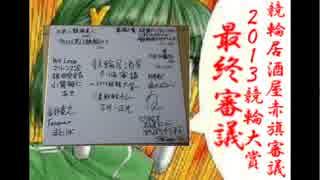 【競輪】競輪居酒屋赤旗審議~2013競輪大賞~【最終審議】