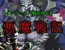 【インヴェルズ戦記外伝】悪魔戦記 第14話
