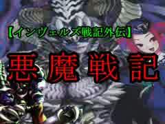 【インヴェルズ戦記外伝】悪魔戦記 第1