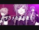 【銀龍×リリーク×遊∞】デッドラインサーカス【歌ってみた】 thumbnail