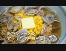 チキンラーメンあさりバターコーン(*´□`*)