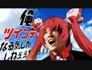 【ニコニコ動画】俺、ツインテールになる気しかしねぇぇぜぇぇぇぇ!!!!を解析してみた