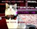 【ボカロ】オリジナル 「そうです、私が変な猫ちゃんです」 試作1分Mew