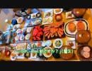 【ニコニコ動画】【バルカン】新婚旅行北海道ツーリング5日目【稚内→エサヌカ→サロマ】を解析してみた
