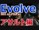 【実況】『Evolve』αテストに参加!【アサ