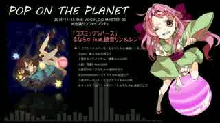 POP ON THE PLANET/アルバムクロスフェード【ボマス30】