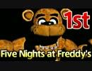 【実況】契約書ちゃんと見ときゃよかった 『Five Nights at Freddy's』 1st Night