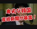【卑劣な韓国】 産経新聞が暴露! thumbnail