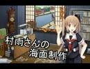 【ニコニコ動画】【艦これ】 1/700 村雨さんの海面製作 【建造】を解析してみた