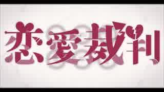 【うらたぬき&あほの坂田】恋愛裁判を歌ってみた