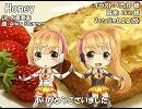 【杏音鳥音】Honey【カバー】