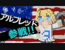 【APヘタリア】オタクラフト11話【Minecraft】 thumbnail