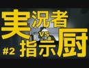 【実況】 実況者vs指示厨 #2