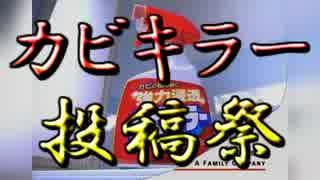 【11/17】カビキラー投稿祭'14 告知動画【開催】