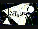 【鏡音レンAppend】十六夜ロンリーナイト