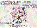 【Rana47163】キラキラkawaii!プリキュア大集合♪【カバー】