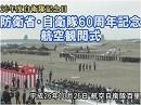 【精鋭JSDF】防衛省・自衛隊60周年記念 航空観閲式[桜H26/11/4]