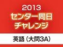 2013センター試験解説(英語:大問3A) 5/14