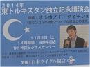【民族自決】東トルキスタンと南モンゴルの解放にお力添えを![桜H26/11/5]
