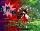 【実況】東方大好き君のSTG-神霊廟-【Part1】