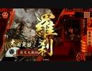 やしゃかん大戦 2戦目 【正四C】 (対ランカー) thumbnail