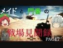 【BF4】メイドと門番の戦場見聞録Page7【ゆっくり実況】