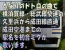 初音ミクがとなりのトトロの曲で横須賀線・総武線快速の駅名を歌った。