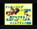 ドンキーコングリターンズ実況プレイ part7【全ステージ金メダルTA講座】 thumbnail