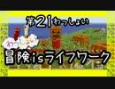 【Minecraft】○◆四角な世界を丸く遊ぶ わっしょい◆○part 21【PS3】