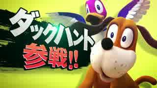 【スマブラ3DS・WiiU】 ダックハント参戦!