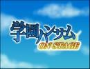 【実況】学園ハンサム ON STAGE thumbnail