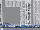 【拉致問題】北朝鮮への警告、まずは総連本部の売却から[桜H26/11/6] thumbnail