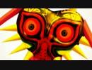 ムジュラの仮面 天鼠ディストレス