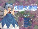 【WIP】 妖精大戦争 狂おしい Part1 【TAS】