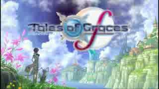 【守られる事を知るRPG】Tales of Graces F  part1【3人実況】