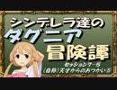 【モバマス】シンデレラ達のダグニア冒険譚 セッション7-5【SW2.0】