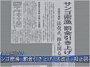 【利敵行為】中国への配慮と防衛への足枷、外務省と公明党の見てる先は?[桜H26/11/7]