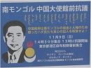 【民族自決】明日から、東トルキスタンと南モンゴル解放の為にご参集を![桜H26/11/7]