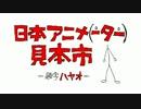 第2話「HILL CLIMB GIRL」予告編/日本アニメ(ーター)見本市