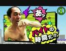 【実況】あぁ^~江頭2:50がぴょんぴょんするんじゃぁ^~